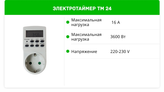 ТМ 24