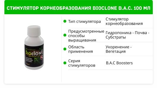 Bioclone