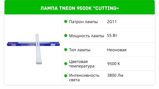 Лампа TNeon
